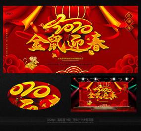 2020金鼠迎春节日活动展板 PSD