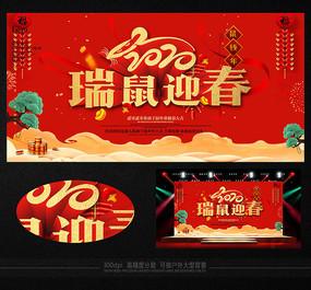 2020瑞鼠迎春节日活动展板 PSD