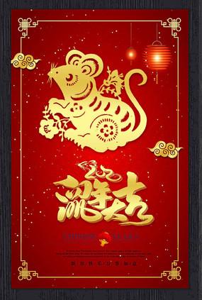 简约创意鼠年大吉海报设计_红动网图片