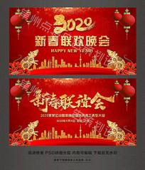 2020鼠年新春联谊会企业表彰大会背景板