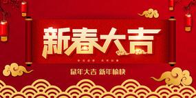 2020新春大吉宣传展板