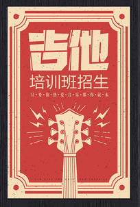 创意吉他培训班招生海报