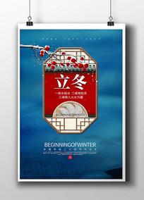 传统二十四节气立冬主题海报设计