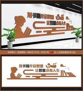 传统校园阅览室文化墙