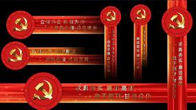 党政字幕条PR模板