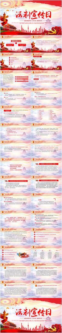 红色国家宪法法制宣传日PPT模板