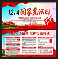 红色大气国家宪法日宣传栏