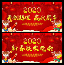 红色喜庆2020新春联欢晚会背景板