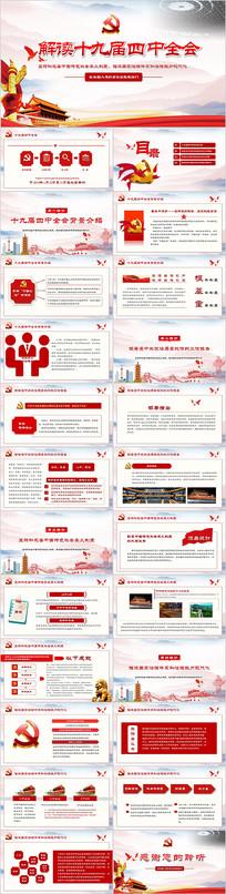 解读中国共产党十九届四中全会ppt