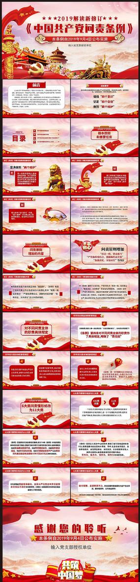 解读中国共产党问责条例PPT