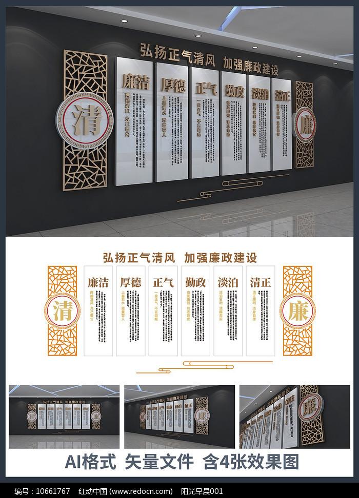 廉政文化背景墙设计图片