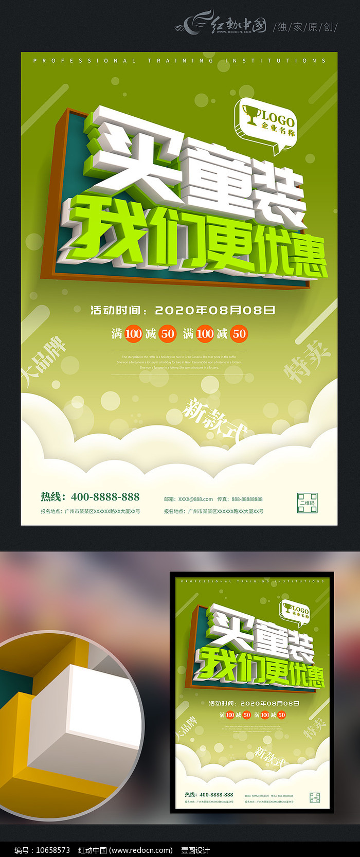 绿色清新童装海报设计图片