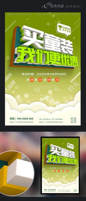绿色清新童装海报设计 PSD