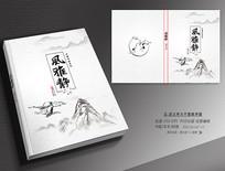 山水书本封面设计