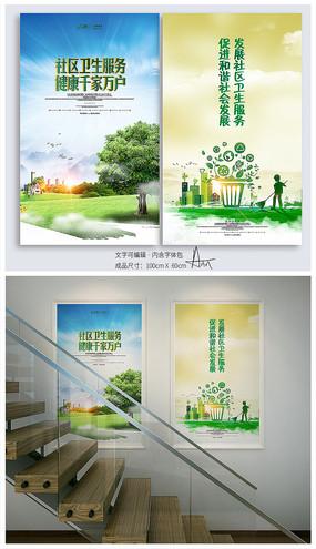 社区卫生服务垃圾分类海报