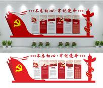 十九大精神党员文化墙