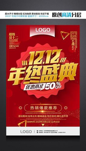 双十二促销活动海报 PSD