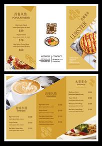 西餐厅菜单三折页设计