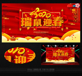 喜庆2020鼠年节日活动展板 PSD