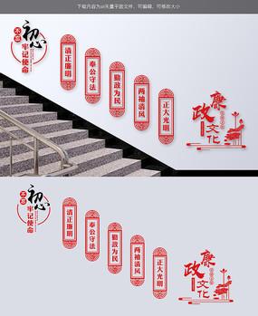 中国风廉政文化墙党建文化楼梯墙