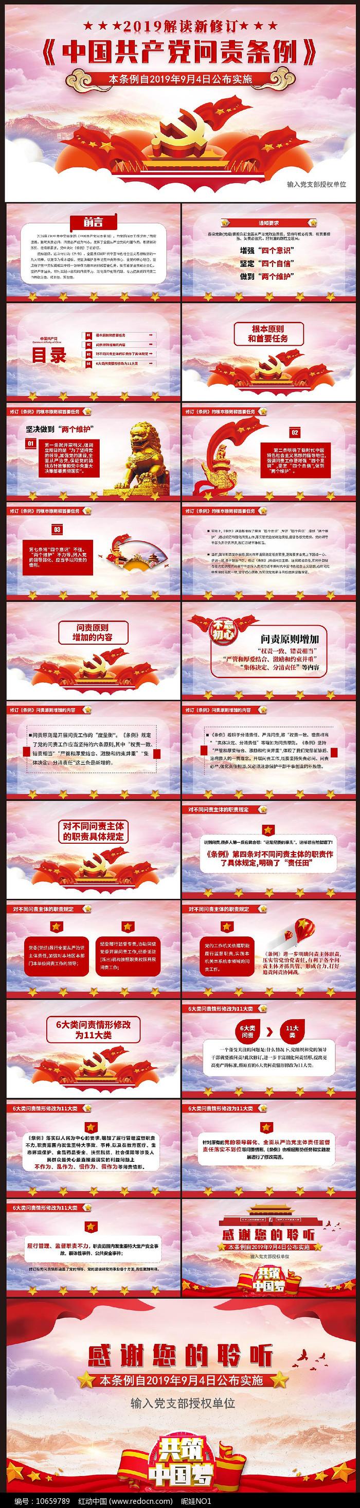 中国共产党问责条例解读PPT图片