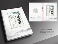 中式本子封面设计