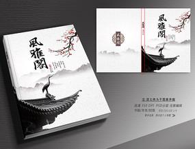 中式地产封面设计