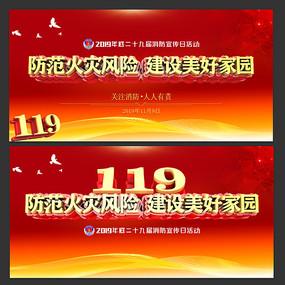 119消防宣传背景板