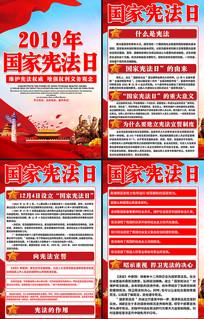 2019年国家宪法日展板设计