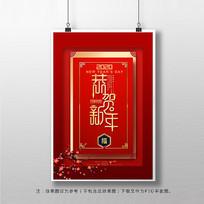 2020恭贺新年海报设计