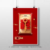 2020红色简约新年海报设计