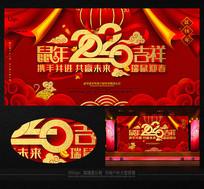 2020鼠年春节晚会展板