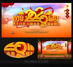 欢度2020鼠年节日活动展板 PSD