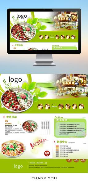 餐饮门店官方网站页面设计