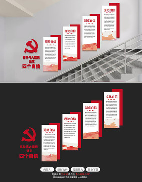党建四个自信四个意识楼梯文化墙