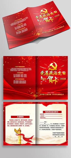 大气红色党员政治生日贺卡设计