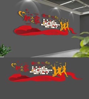 大气企业职工之家照片墙设计