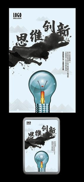 大气思维创新企业文化展板 PSD