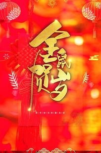 高端大气红色金鼠贺岁海报设计