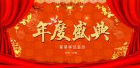 高端大气红色企业年度盛典活动背景板
