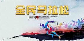 高端马拉松比赛海报 PSD
