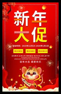 红色2020春节促销海报
