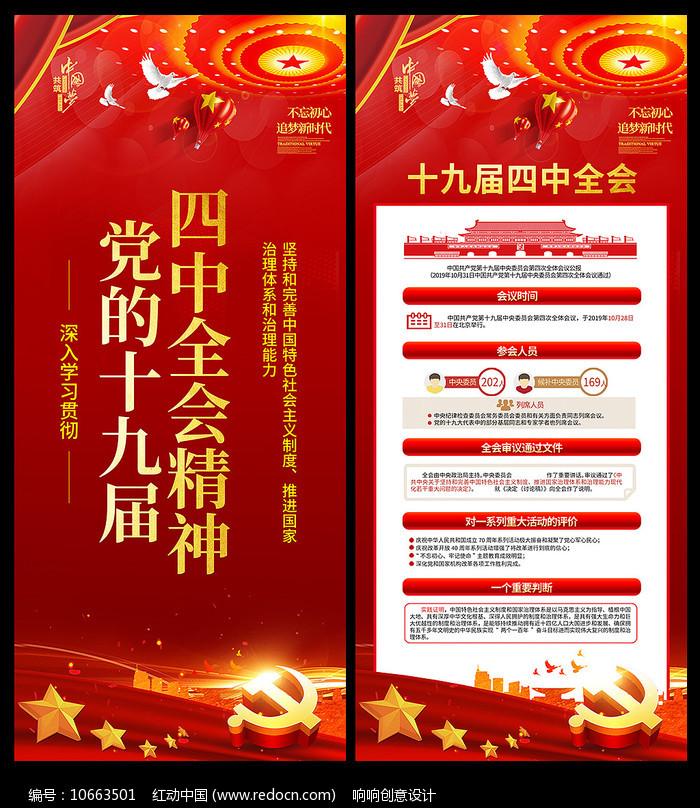 红色大气十九届四中全会党建宣传展板图片
