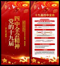 红色大气十九届四中全会党建宣传展板