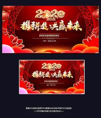 红色大气新年元旦春节企业年会背景板