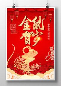 红色喜庆2020金鼠贺岁海报设计