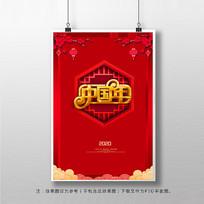 红色喜庆中国年海报设计
