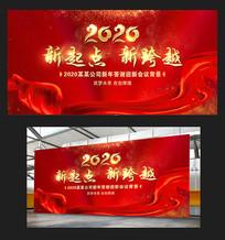 红色赢战2020鼠年新年企业年会背景板