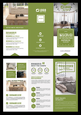 家居宣传三折页设计
