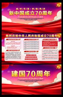 建国70周年标语宣传栏